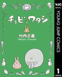 チョビとワタシ(ヤングジャンプコミックスDIGITAL)