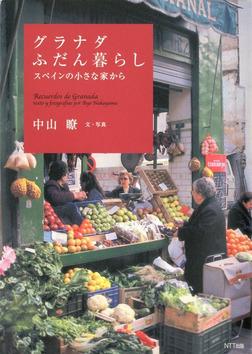 グラナダふだん暮らし : スペインの小さな家から-電子書籍