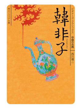 韓非子 ビギナーズ・クラシックス 中国の古典-電子書籍