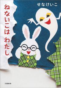 ねないこはわたし(文春e-book)