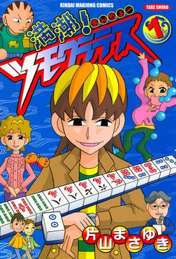 満潮!ツモクラテス (1)-電子書籍
