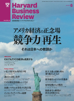 DIAMONDハーバード・ビジネス・レビュー 12年6月号-電子書籍