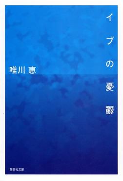 イブの憂鬱-電子書籍