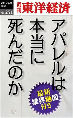 アパレルは本当に死んだのか―週刊東洋経済eビジネス新書No.251-電子書籍