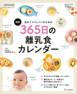 ベネッセ・ムック 初めてママ&パパのための 365日の離乳食カレンダー-電子書籍