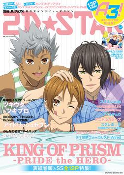 2D☆STAR Vol.7-電子書籍