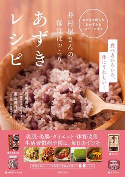 井村屋さんの毎日ほっこり あずきレシピ-電子書籍