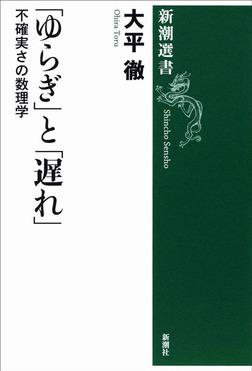 「ゆらぎ」と「遅れ」―不確実さの数理学―-電子書籍