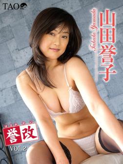 山田誉子 誉改 VOL.2-電子書籍