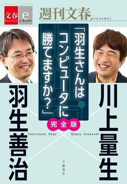 羽生善治×川上量生「羽生さんはコンピュータに勝てますか?」完全版 【文春e-Books】-電子書籍