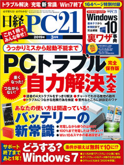 日経PC21(ピーシーニジュウイチ) 2019年3月号 [雑誌]-電子書籍