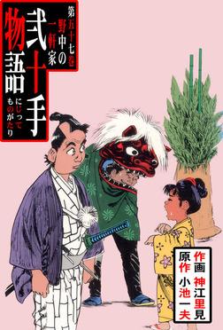 弐十手物語(57)-電子書籍
