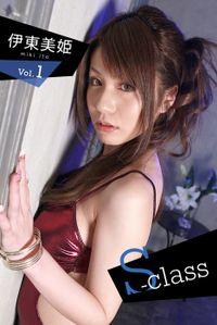 S-class 伊東美姫 VOL.1