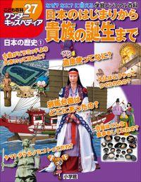 日本の歴史(ワンダーキッズペディア)