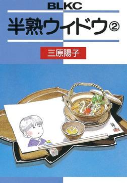 半熟ウィドウ(2)-電子書籍