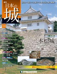 日本の城 改訂版 第114号