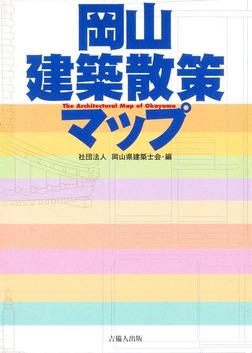 岡山建築散策マップ-電子書籍