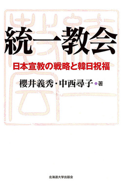 統一教会 : 日本宣教の戦略と韓日祝福-電子書籍