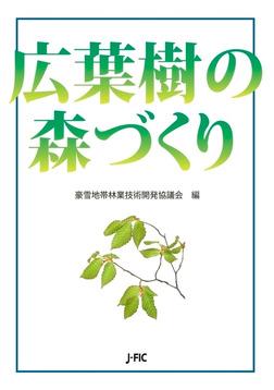 広葉樹の森づくり-電子書籍