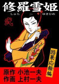修羅雪姫2