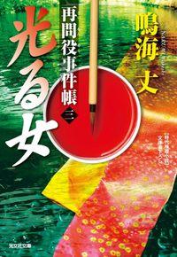 光る女~再問役事件帳(三)~