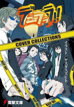 【購入特典】『デュラララ!!』 COVER COLLECTIONS-電子書籍