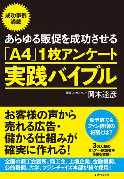 あらゆる販促を成功させる「A4」1枚アンケート実践バイブル-電子書籍