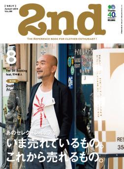 2nd 2014年8月号 Vol.89-電子書籍