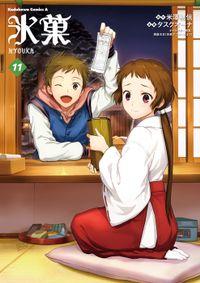氷菓(11)