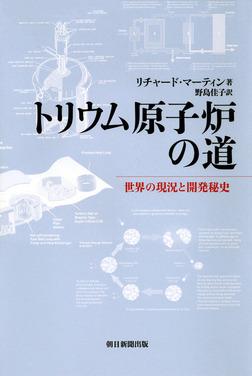 トリウム原子炉の道-電子書籍