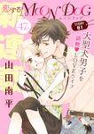 花ゆめAi 恋するMOON DOG story01