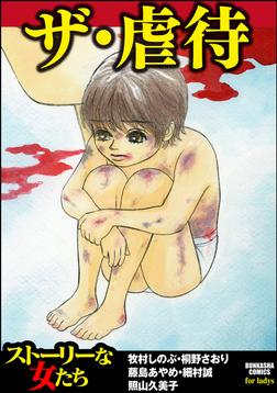 ザ・虐待-電子書籍