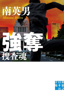 強奪 捜査魂-電子書籍