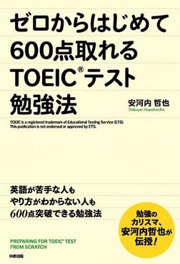 ゼロからはじめて600点取れるTOEICテスト勉強法-電子書籍
