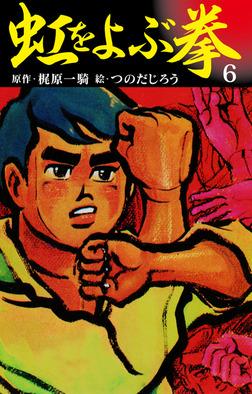 虹を呼ぶ拳 6-電子書籍