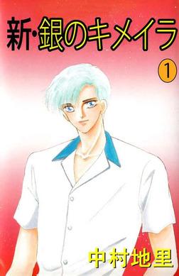 新・銀のキメイラ(1)-電子書籍