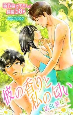 Love Silky 彼の香りと私の匂い story07-電子書籍