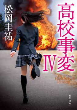 高校事変 IV-電子書籍