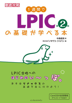 1週間でLPICの基礎が学べる本 第2版-電子書籍