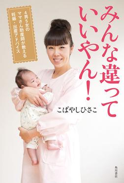 みんな違っていいやん! 4男5女のママさん助産師が教える妊娠・出産アドバイス-電子書籍