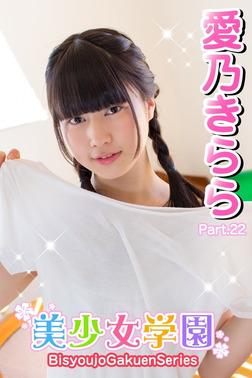 美少女学園 愛乃きらら Part.22-電子書籍