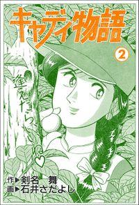 キャディ物語 2巻
