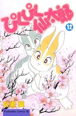 ぴくぴく仙太郎(12)-電子書籍