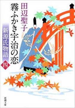 新源氏物語 霧ふかき宇治の恋(上)-電子書籍