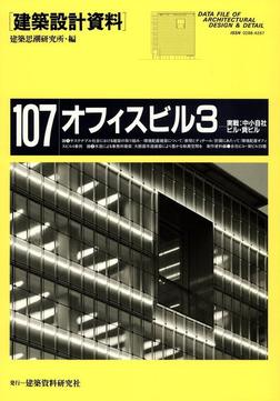 オフィスビル3-電子書籍