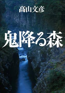 鬼降る森-電子書籍