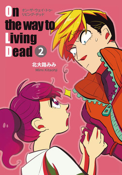 On the way to Living Dead 2【フルカラー】-電子書籍