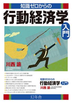 知識ゼロからの行動経済学入門-電子書籍