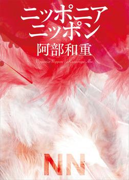 ニッポニアニッポン-電子書籍