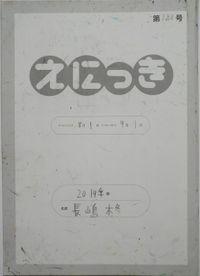 TALKEN絵日記188冊目